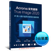 Acronis 安克諾斯 True Image 2020 備份軟體 (標準版一次性購買三台裝置)