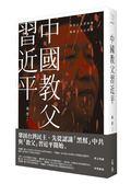 (二手書)中國教父習近平