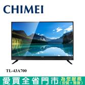 CHIMEI奇美43型低藍光液晶顯示器_含視訊盒TL-43A700含配送+安裝【愛買】
