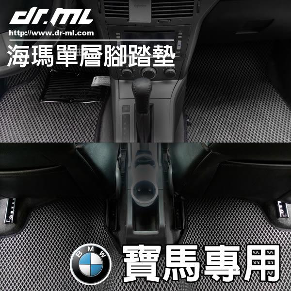 『駒田部屋』BMW 寶馬【海瑪腳踏墊】台灣製 海馬 E87 F30 F31 E60 F10 G30 X3 X5 X6 駒典