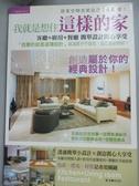 【書寶二手書T7/設計_WGN】我就是想住這樣的家:客廳+廚房+餐廳 簡單設計開心享受_林芷欣