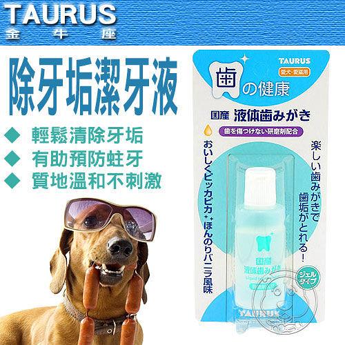 【 培菓平價寵物網】TAURUS》金牛座 輕鬆清除齒垢潔牙液25ml快速清除寵物牙垢