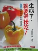 【書寶二手書T9/養生_JM8】生病了,就要這樣吃!_何一成