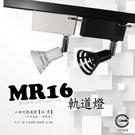 MR16 小喇吧軌道燈-空台,商空餐廳居家夜市必備燈款【數位燈城 LED Light-Link】不含光源及變壓器