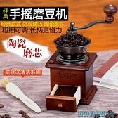 研磨機 Koonan 手搖磨豆機家用咖啡豆研磨機 手動咖啡機手磨粉機小型復古 野外俱樂部