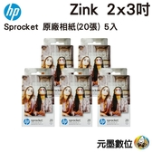 【優惠組合 五入】HP Zink 2x3吋 原廠相紙 20張