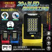 【樂悠悠生活館】買一送一~EDISON愛迪生20+3LED吊掛磁吸工作燈 吸磁燈 吊燈 照明燈 (EDS-G629)