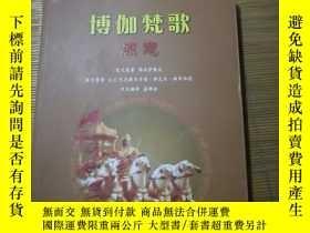 二手書博民逛書店罕見傅伽梵歌原意18060 A.C.巴克提韋丹塔 斯瓦米 中國社
