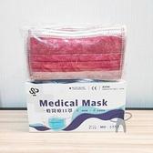 """""""健康之星""""【商揚】雙鋼印醫療級平面口罩 酒紅 50入/盒(紅色外盒)"""