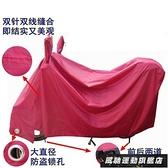 車罩電瓶車踏板摩托車電動車車衣車套遮雨防塵防雪防雨罩加大加厚 風馳