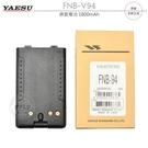 《飛翔無線3C》YAESU FNB-V94 鎳氫電池 1800mAh│原廠│適用 FT-60R VX-170