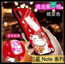 【萌萌噠】三星 Note10+Note9 Note8 紫外線變色 新年款轉運招財貓 全包軟邊 鋼化玻璃背板 手機殼