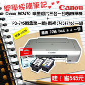 CANON MG2470+PG-745原盒黑x1+原裸(黑彩) 多功能相片複合機+送一包DA 70g