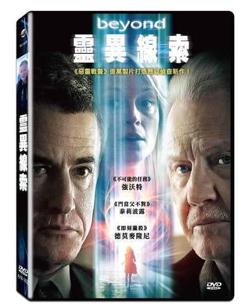 靈異線索 DVD(購潮8)