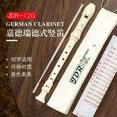 嘉德瑞豎笛 8 孔 成人兒童初學者學生用八孔德式G調演奏豎笛  MKS免運