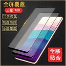 全屏鋼化膜 三星 Galaxy A80 A90 鋼化玻璃膜 全屏覆盖 超強防護 滿版熒幕保護貼 防爆貼膜