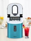 制冰機16kg迷你小型商用家用奶茶店酒吧全自動圓冰塊制作機 YTL LannaS