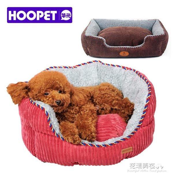 泰迪狗窩沙發狗床可拆洗金毛小型中型大型犬貓窩寵物用品四季通用·花漾美衣 IGO