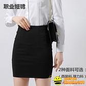 正裝短裙工作西裙黑色高腰裙半身裙包臀裙顯瘦彈力一步裙職業裙女【happybee】
