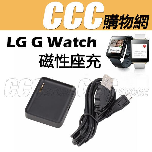 LG G Watch 手錶充電器 W100 磁性座充 充電器 Wear 手環腕錶 充電器
