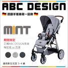 ✿蟲寶寶✿【德國ABC Design】2...