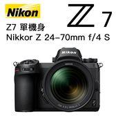 【已折$9000】NIKON Z7單機身 Z24-70mm f/4S KIT組總代理公司貨分期零利率 8/31登錄送64G XQD+攻略書