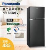 【24期0利率+基本安裝+舊機回收】PANASONIC 國際 485公升 雙門變頻電冰箱 NR-B480TV