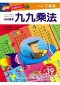 幼兒遊戲練習本 九九乘法