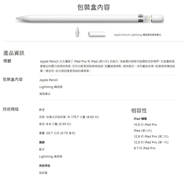 Apple Pencil 適用於 IPad Pro 和 IPad (第六代) 公司貨