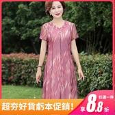 媽媽裝夏裝洋裝中老年女裝短袖闊太太洋氣高貴中年裙子大尺碼新款  XL-5XL 雙十二8折