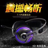 A60耳機頭戴式USB 7.1游戲低音絕地求生大逃殺吃雞耳麥網咖  台北日光
