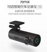 行車記錄儀1S 高清夜視單鏡頭汽車載監控無線迷你隱藏免安裝 YTJ新年禮物