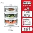 菜罩 防蒼蠅食物蓋菜罩家用防塵保溫多層滑門保鮮飯菜罩子剩菜剩飯神器