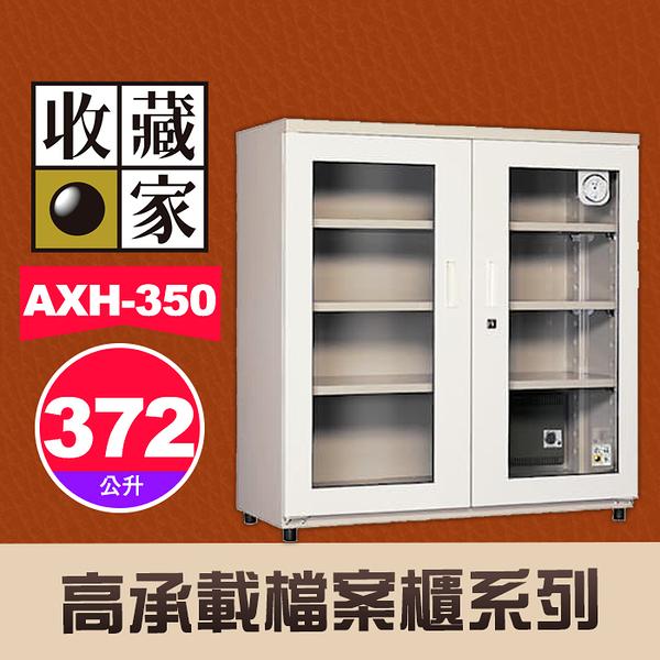 【372公升】收藏家 AXH-350 左右雙門大型電子防潮櫃箱 高乘載系列 (透明門) 屮Z7