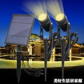 地插燈 太陽能照樹燈戶外 超亮防水地插投光燈花園綠化庭院燈太陽能射燈 美好生活居家館
