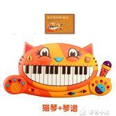 大嘴貓琴兒童益智早教電子鋼琴比樂寶寶男女孩音樂玩具多色小屋YXS