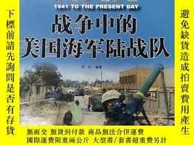 二手書博民逛書店罕見戰爭中的美國海軍陸戰隊Y15311 西風 中國市場出版社 出