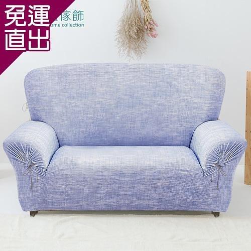 格藍傢飾 禪思彈性沙發套 -藍4人座【免運直出】