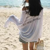 韓版後背字母寬鬆透視性感防曬衫女露肩上衣長袖T恤 沸點奇跡