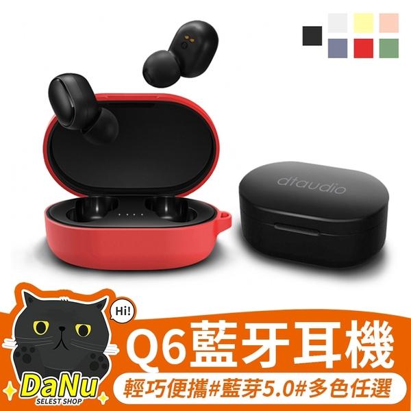 Q6真 無線藍芽耳機【多色可選】藍芽5.0 環繞音質 運動耳機 藍牙耳機 無線耳機 運動藍芽 【Z210118】