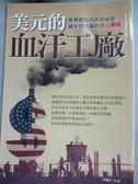 【書寶二手書T1/投資_HFP】美元的血汗工廠:美債輕鬆消失的秘密、讓全球買單..._李國平