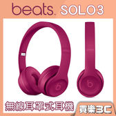 Beats Solo 3 Wireless 頭戴式 藍芽耳機 深磚紅,長達 40小時音樂播放,24期0利率,APPLE公司貨