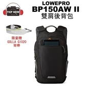 (贈相機背帶) 羅普 Lowepro Photo Hatchback BP150AW II/黑 (L161) 豪客攝影家 BP150 相機包 後背包 相機後背包