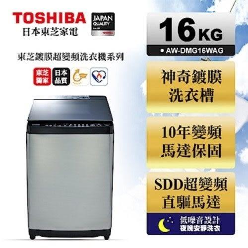 『TOSHIBA鍍膜勁流雙渦輪超變頻16公斤洗衣機 AW-DMG16WAG *免費基本安裝*