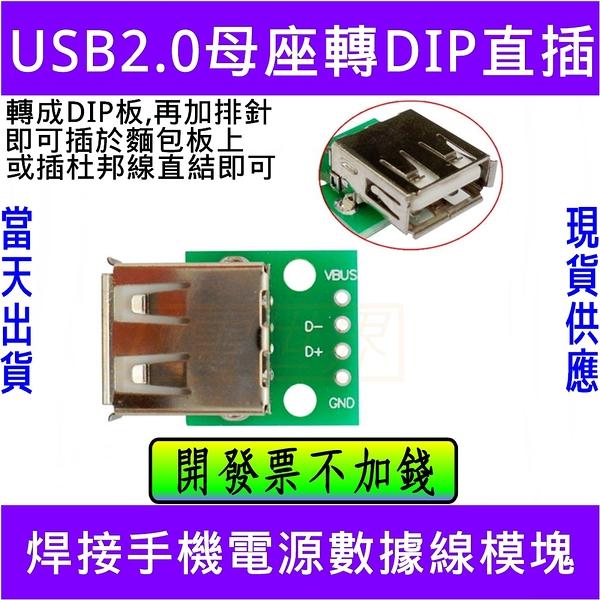 轉接板 micro-USB 轉DIP 轉接板 [電世界34-1]