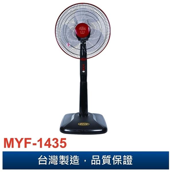 【五月花】 14吋高級立扇/電扇/電風扇 MYF-1435