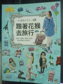 【書寶二手書T3/旅遊_XBP】跟著花猴去小旅行_蘇花猴