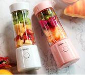 榨汁機便攜式榨汁機家用水果小型充電迷你炸果汁機電動學生榨汁杯 【四月特賣】