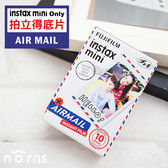 【mini航空郵件拍立得底片】Norns 富士相紙instax Airmail 信件信封 MINI 8 9 25 70 90 SP2