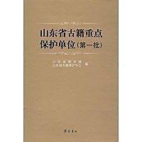 簡體書-十日到貨 R3YY【山東省古籍重點保護單位(第一批)】 9787533322083 齊魯書社 作者:
